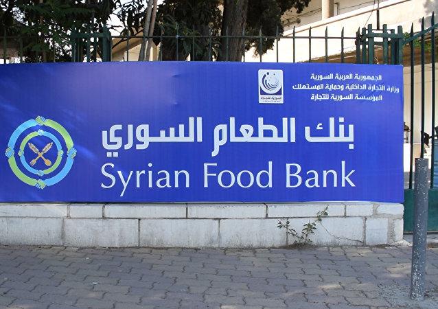 بنك الطعام السوري