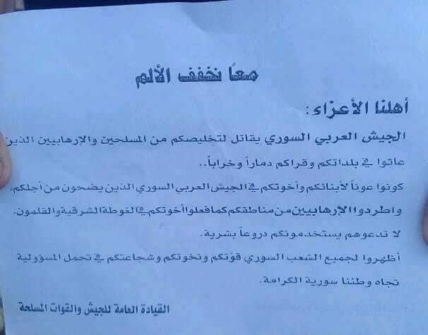 مناشير ألقاها الجيش السوري في ريف درعا