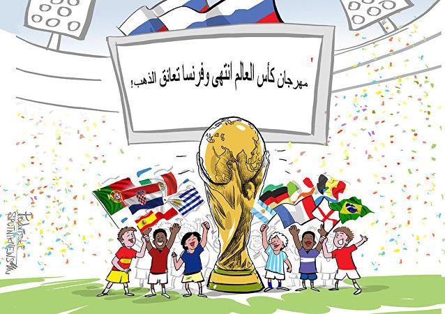 مهرجان كأس العالم انتهى...وفرنسا تعانق الذهب