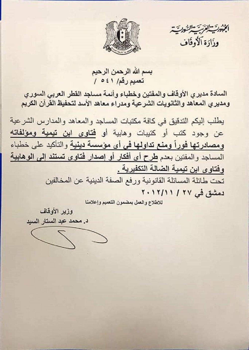 تعميم وزارة الأوقاف السورية بخصوص التخلص من كتب الوهابية