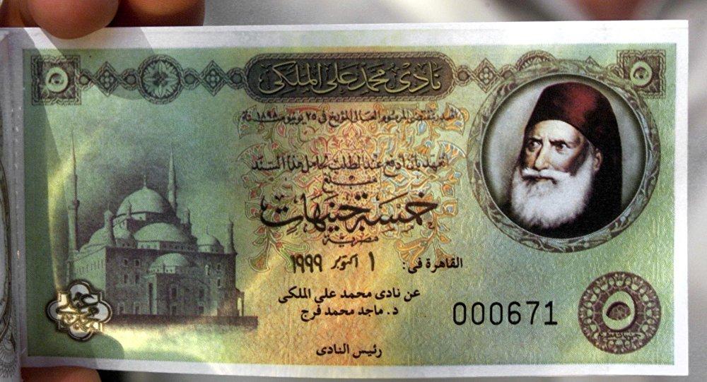 خمسة جنيهات مصرية