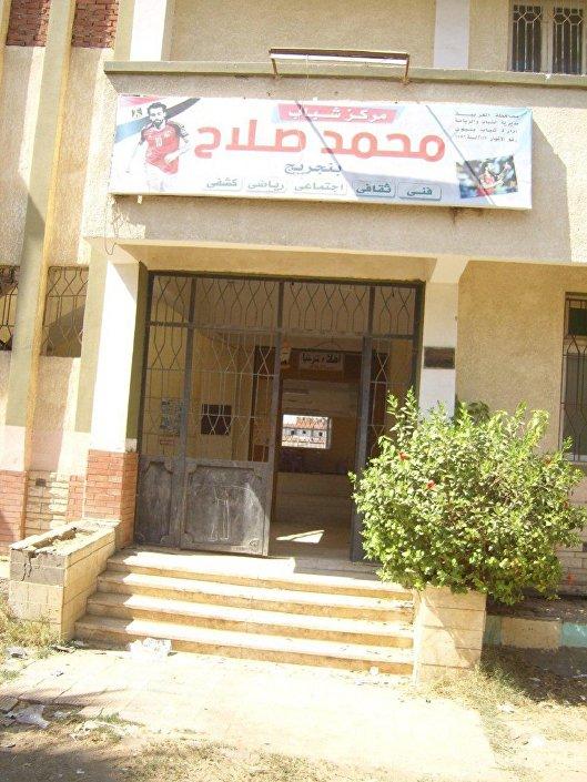 قرية نجريج مسقط رأس محمد صلاح