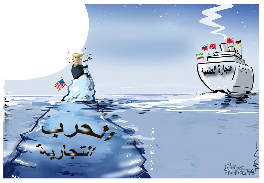 التجارة العالمية... وترامب وحده يواجه الحرب التجارية