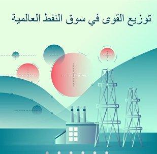 توزيع القوى في سوق النفط العالمية