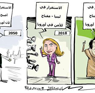المفتاح الليبي للأمن في أوروبا