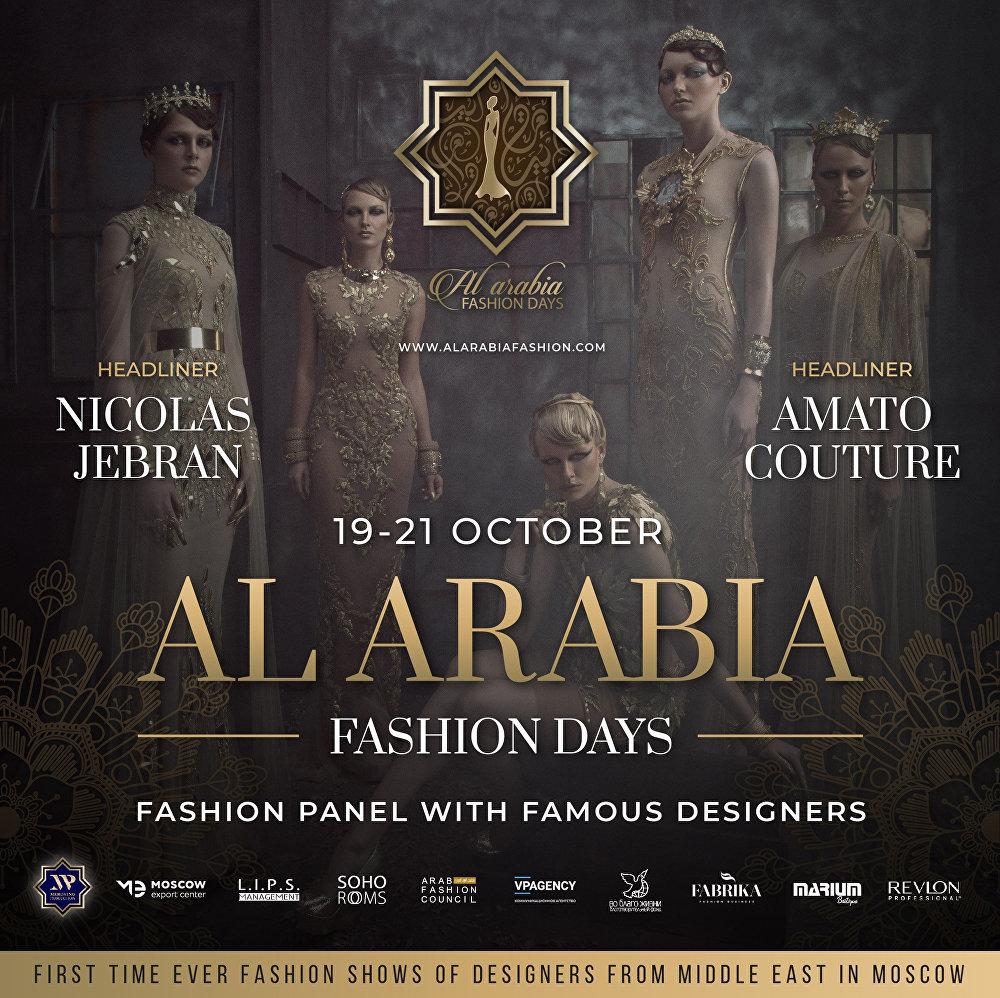 أيام الأزياء العربية في موسكو - 19 - 21 أكتوبر/ تشرين الأول 2018