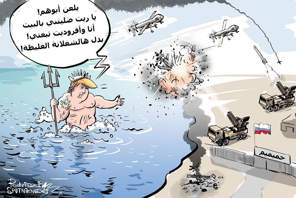 الهجمات الأخيرة للطائرات المسيرة على قاعدة حميميم في سوريا كانت تحت مراقبة وتحكم القوات الجوية الأمريكية