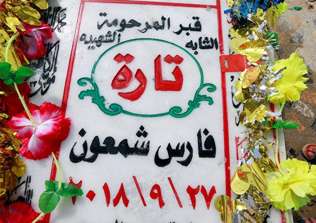 قبر الشابة العراقية تارة فارس