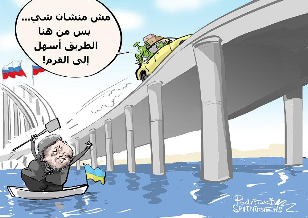 أوكرانيا تدعو الفضائيين لتدمير جسر القرم
