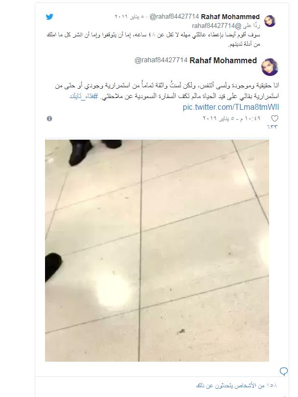 تغريدادت الفتاة السعودية رهف محمد على تويتر