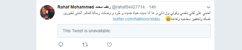 الفتاة السعودية الهاربة رهف محمد على تويتر