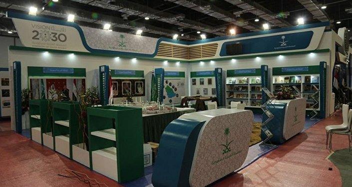 السعودية في معرض الكتاب
