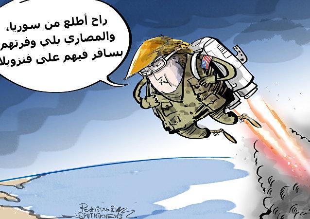 انحساب من سوريا...فالتدخل في فنزويلا!