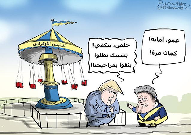 مراجيح أمريكية في الانتخابات الرئاسية الأوكرانية