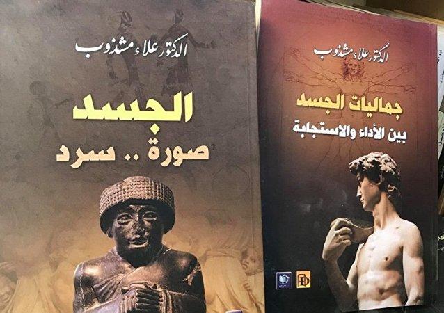 روايات للكاتب علاء مشذوب
