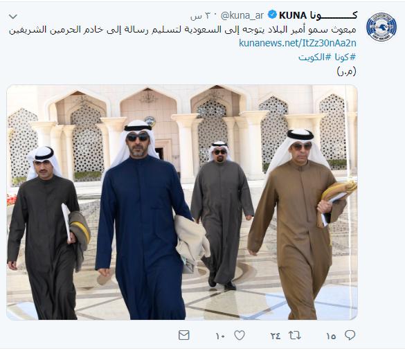 تغريدة وكالة كونا المحذوفة عن رسالة الأمير إلى الملك سلمان