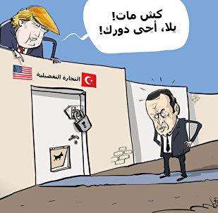 كش مات...إنهاء التجارة التفضيلية مع تركيا