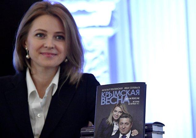 النائبة الروسية عن القرم بوكلونسكايا