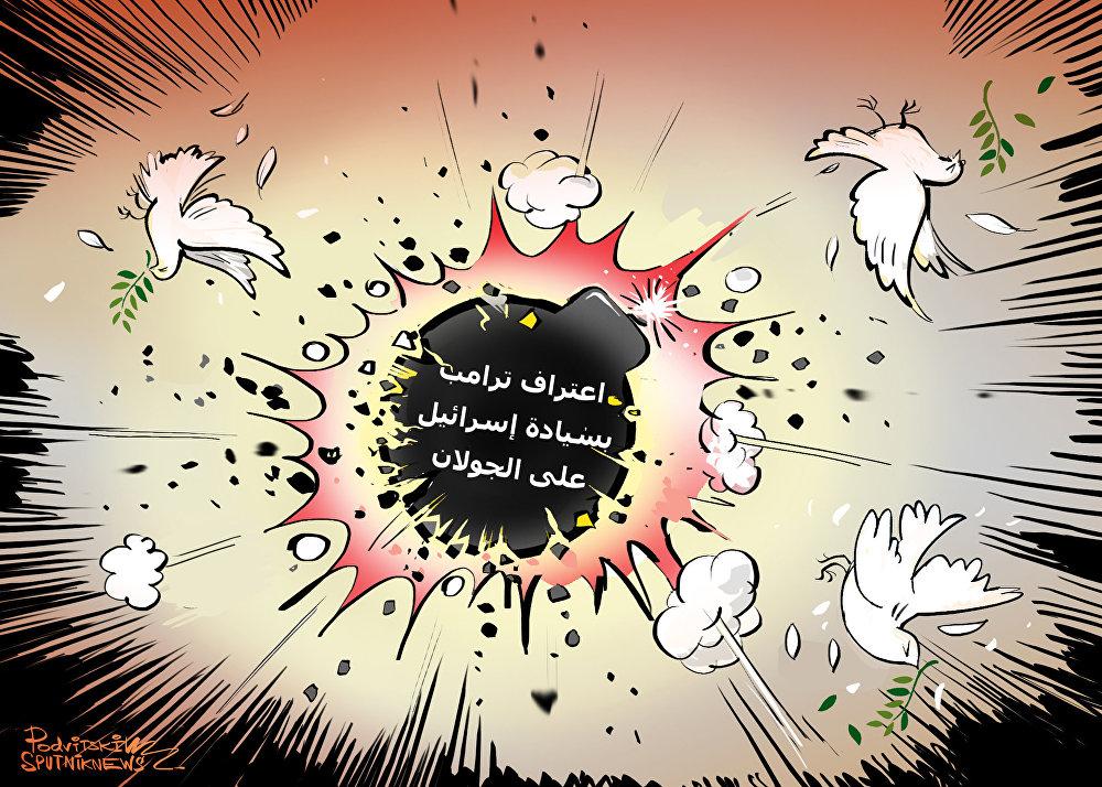 اعتراف ترامب بسيادة إسرائيل على الجولان يلغم عملية التسوية في الشرق الأوسط