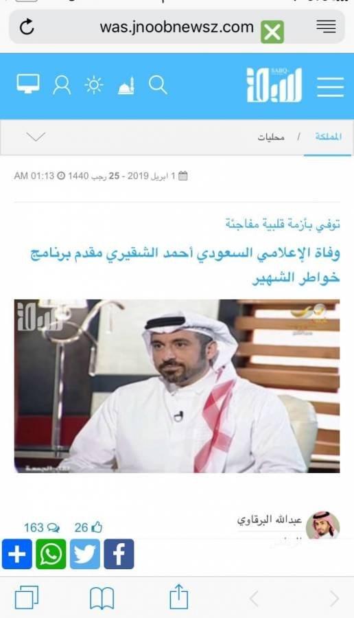خبر وفاة أحمد الشقيري على صحيفة سبق