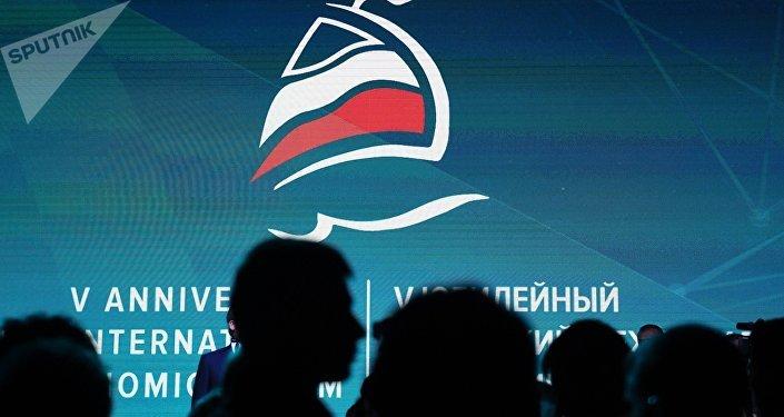 افتتاح مؤتمر يالطا الاقتصادي الدولي الخامس