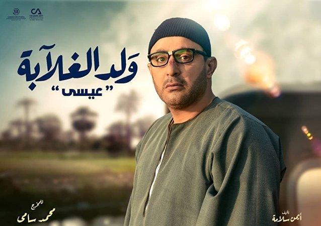 المسلسل المصري ولد الغلابة