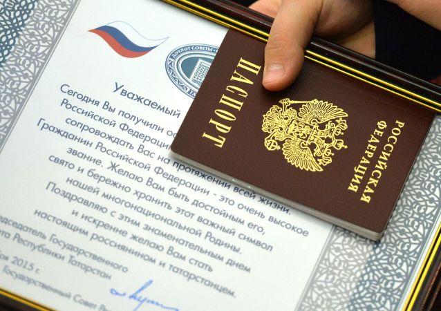 بطاقة الهوية الروسية