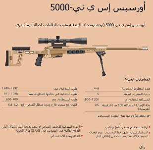 بندقية القناصة توتشنوست (الدقة) الروسية
