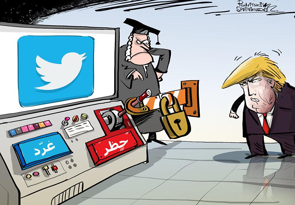 بدعوة قضائية... ترامب ممنوع من حظر متابعيه على تويتر