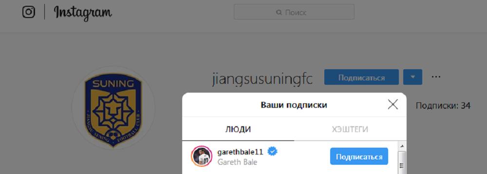 غاريث بيل يتابع حساب فريق جيانغسو سونينغ الصيني