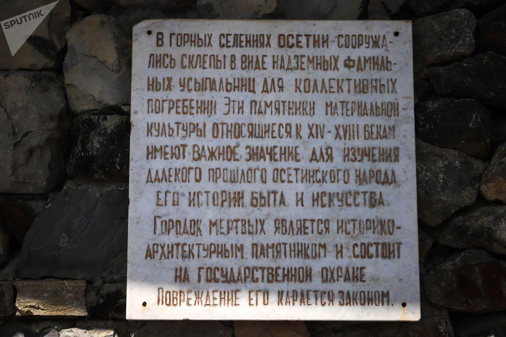 لوحة إرشادية تحذر الزائرين من التسبب في أي ضرر لمعالم الهندسة المعمارية الموجودة على أراضي مدينة الموتى