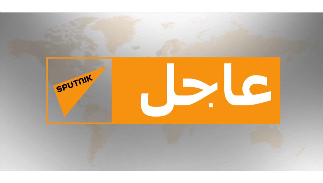 arabic.sputniknews.com