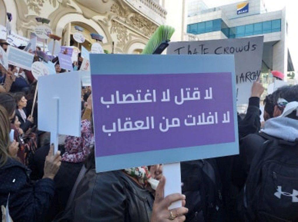 مشاركون في انتفاصة أنا زادة في تونس يرفعون لافتات لمناهضة العنف المسلط على المرأة
