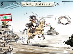 زينة - ملكة المحاربين اللبنانيين