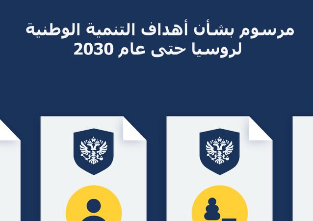 مرسوم بشأن أهداف التنمية الوطنية لروسيا حتى عام 2030