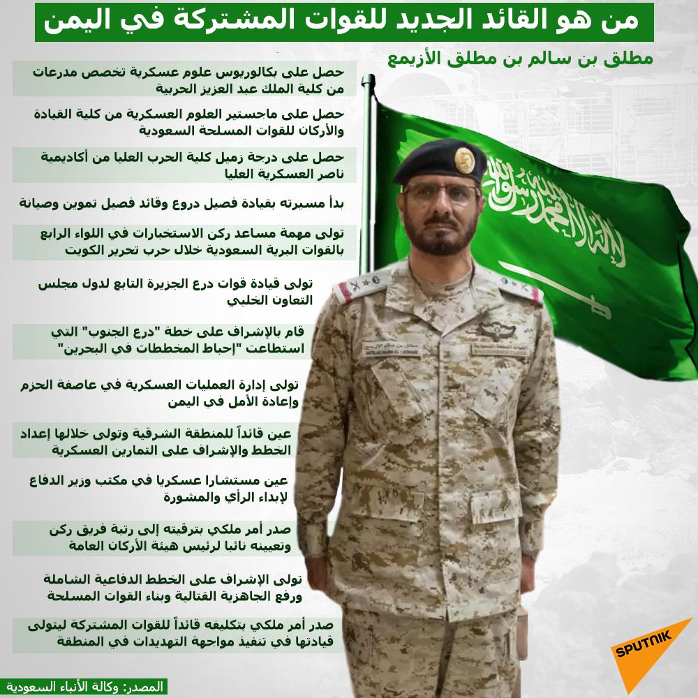من هو القائد الجديد للقوات المشتركة للتحالف في اليمن