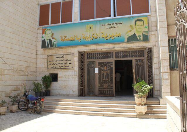 مديرية تربية محافظة الحسكة السورية الحكومية
