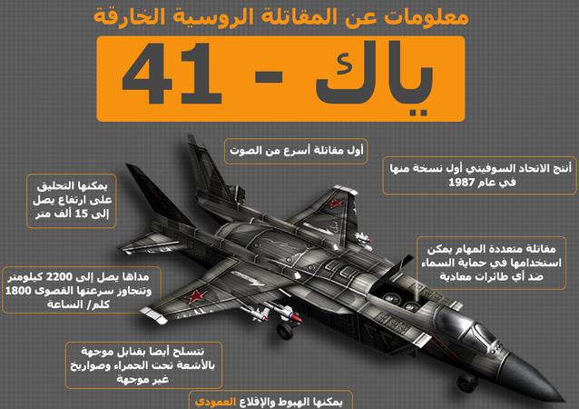 معلومات عن المقاتلة الروسية الخارقة ياك - 41