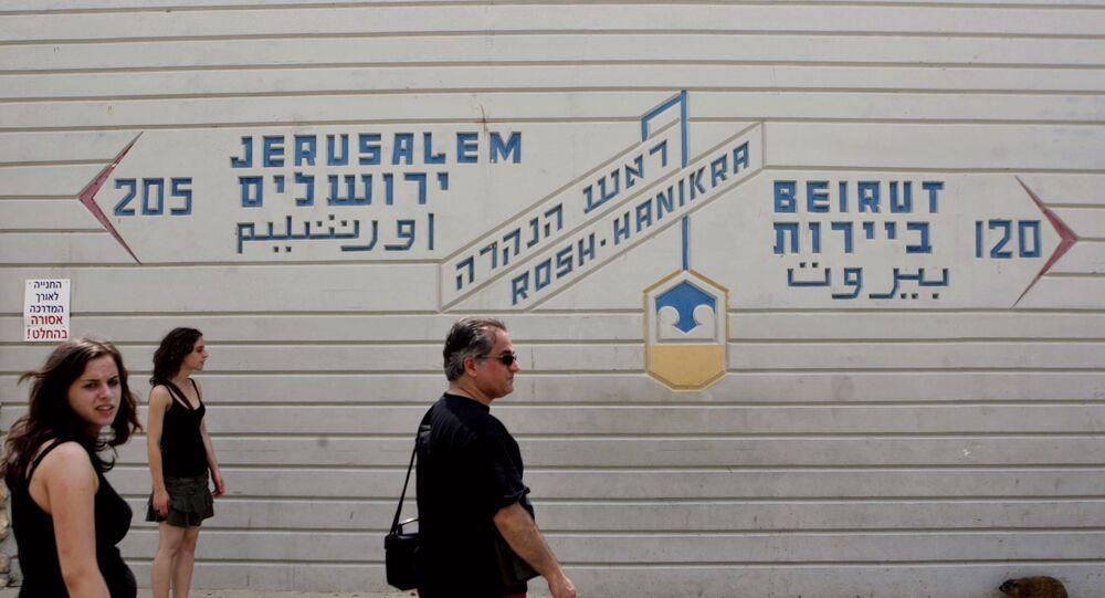 بين بيروت وأورشاليم الحدود بين لبنان وإسرائيل
