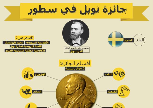 جائزة نوبل في سطور