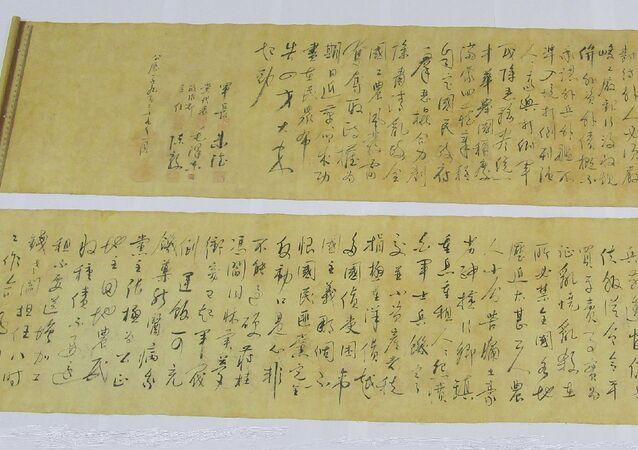 مخطوطا كتب بيد مؤسس الصين الحديثة ماو تسي تونغ