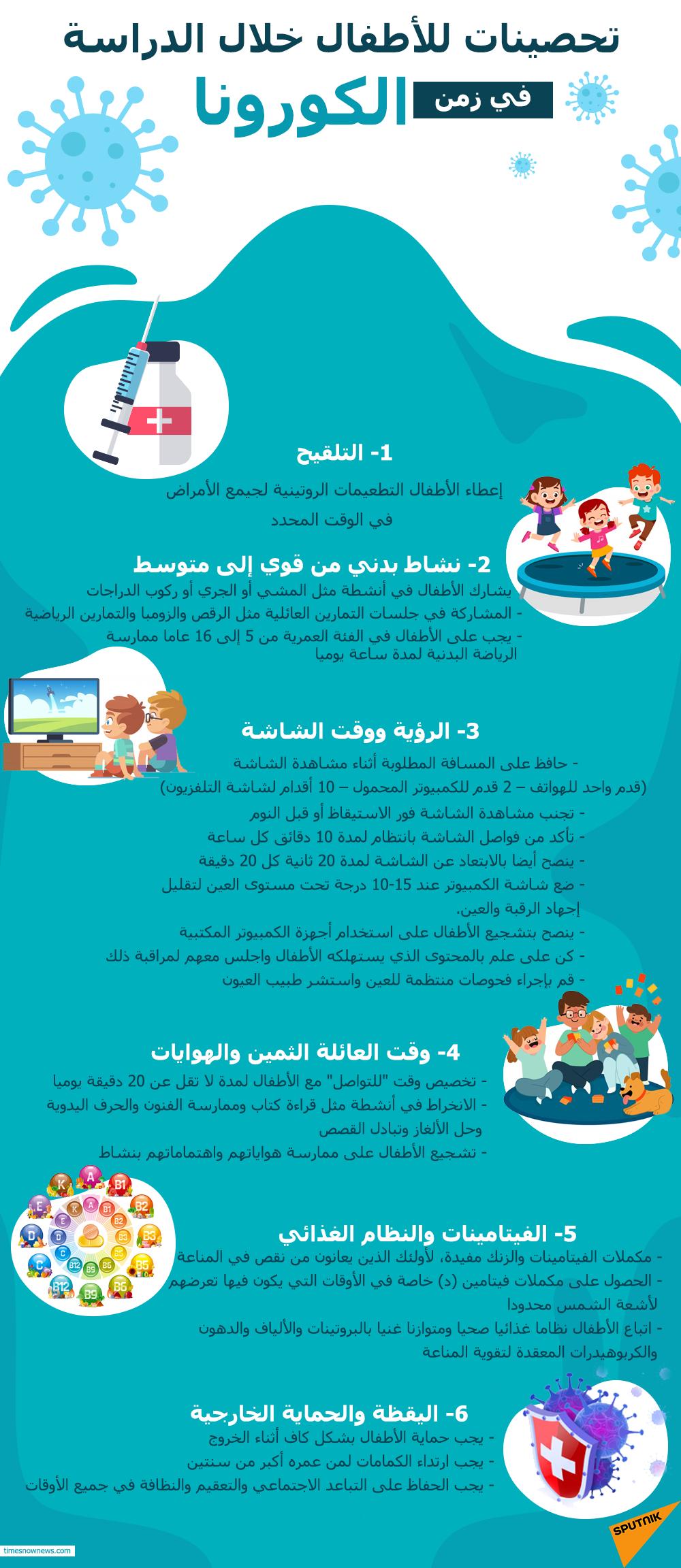 6 تحصينات للأطفال خلال الدراسة في زمن الكورونا