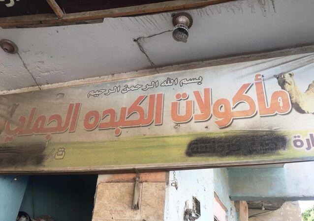 لافتة مطعم للكبدة الجملي بمصر