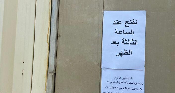 احتجاج الصيادلة في لبنان