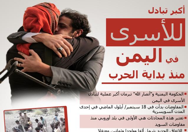 أكبر تبادل للأسرى في اليمن منذ بداية الحرب
