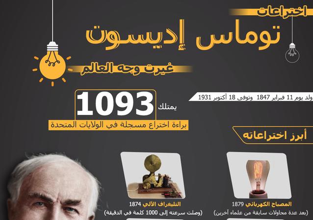اختراعات توماس إديسون غيرت وجه العالم