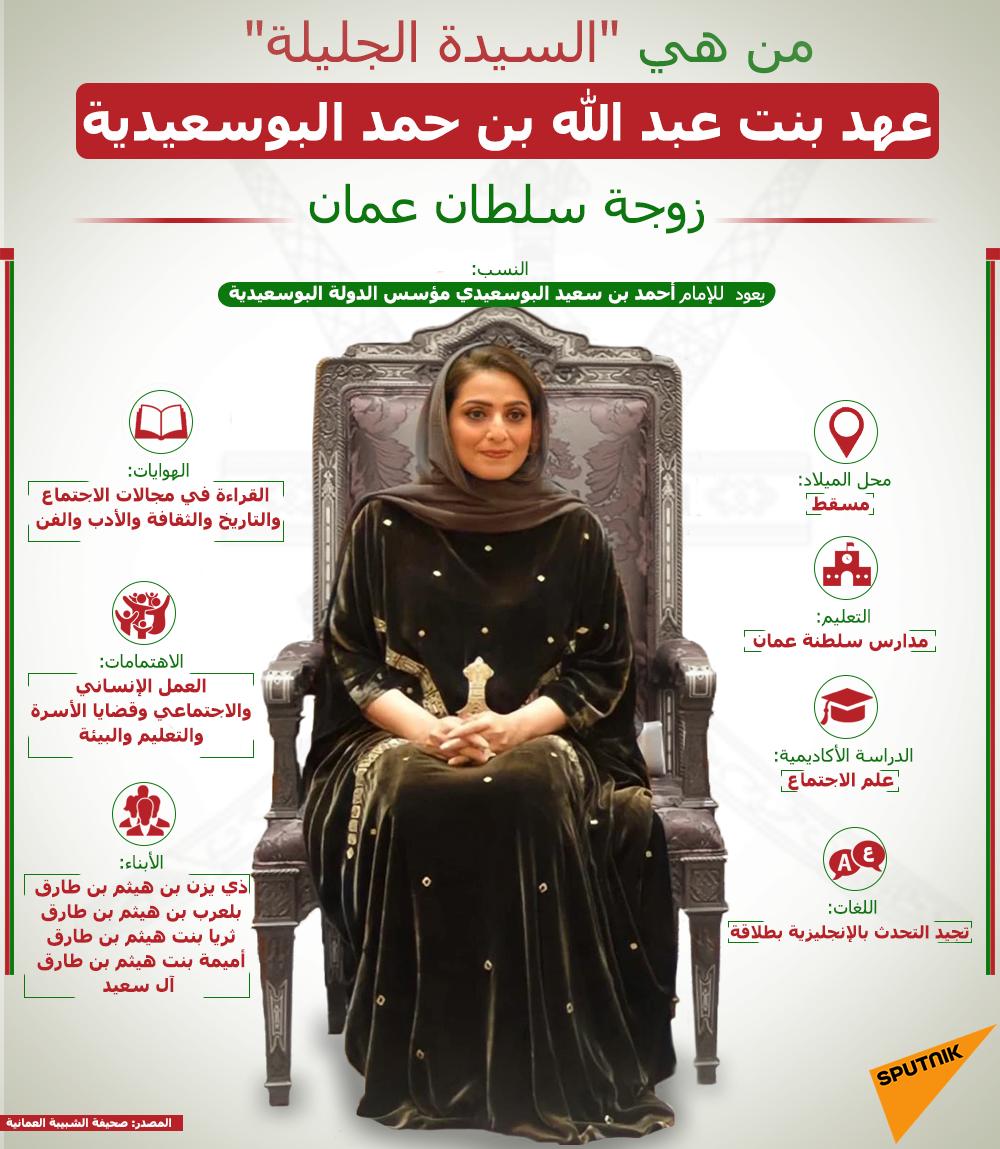 السيدة الجليلة... معلومات عن زوجة سلطان عمان