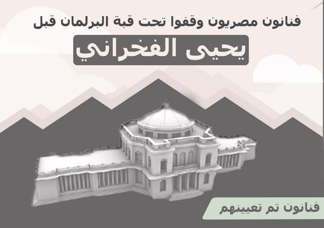 إنفوجرافيك... فنانون مصريون وقفوا تحت قبة البرلمان