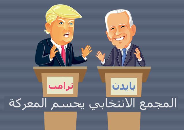 بايدن أم ترامب… المجمع الانتخابي يحسم المعركة