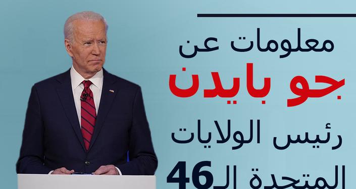 من هو جو بايدن الرئيس الأمريكي الـ 46